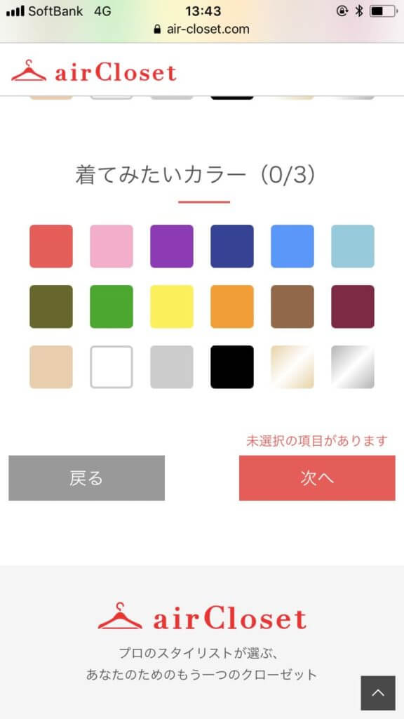 月額会員登録_カラーを選択2