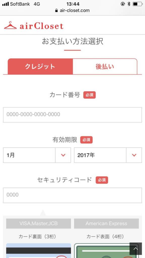 月額会員登録_支払い方法を選択1
