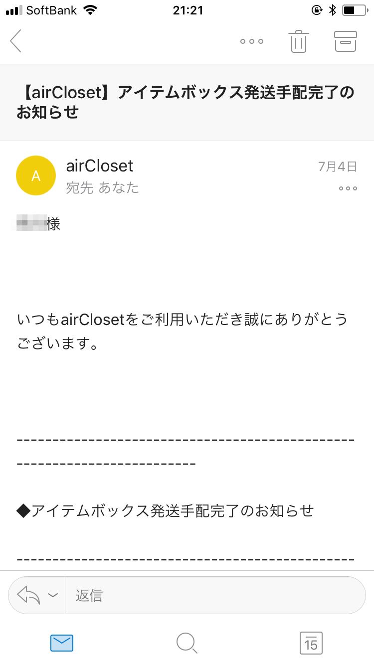 エアークローゼットのメール