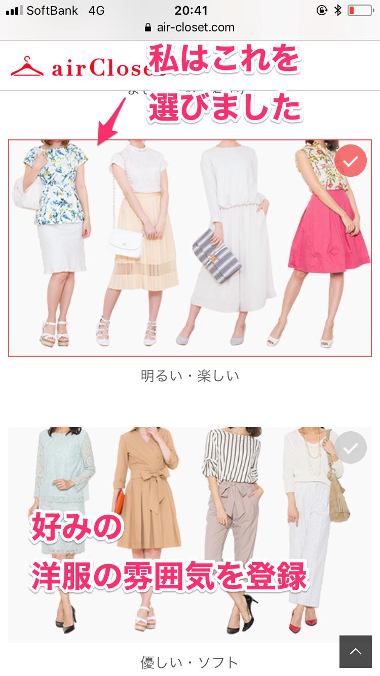 好みの洋服の雰囲気