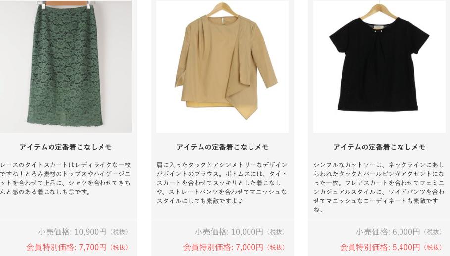 エアークローゼット洋服の値段