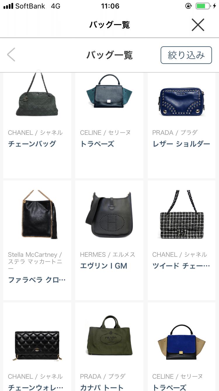 バッグのレンタル
