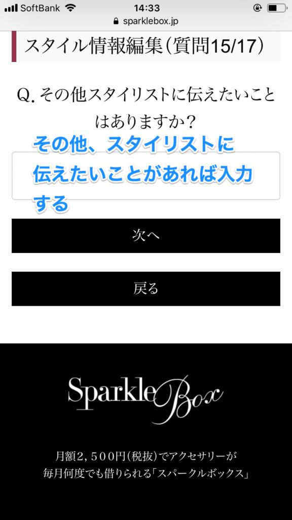 スパークルボックス